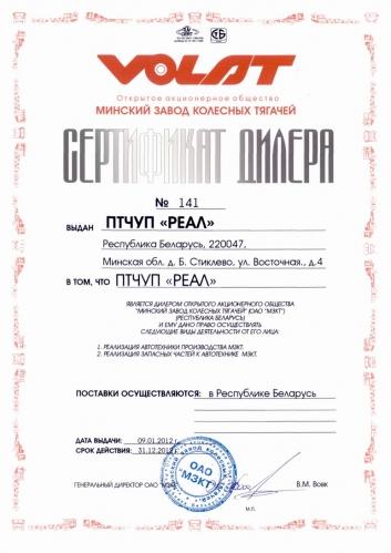 Запчасти МТЗ, ремкомплекты,светотехника, Курск